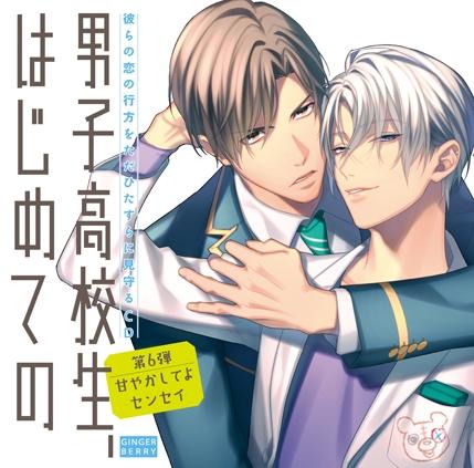 【ドラマCD】男子高校生、はじめての ~第6弾 甘やかしてよセンセイ~ 通常盤