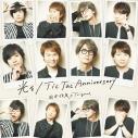 【マキシシングル】岡本信彦×Trignal/光を/Tic Tac Anniversaryの画像