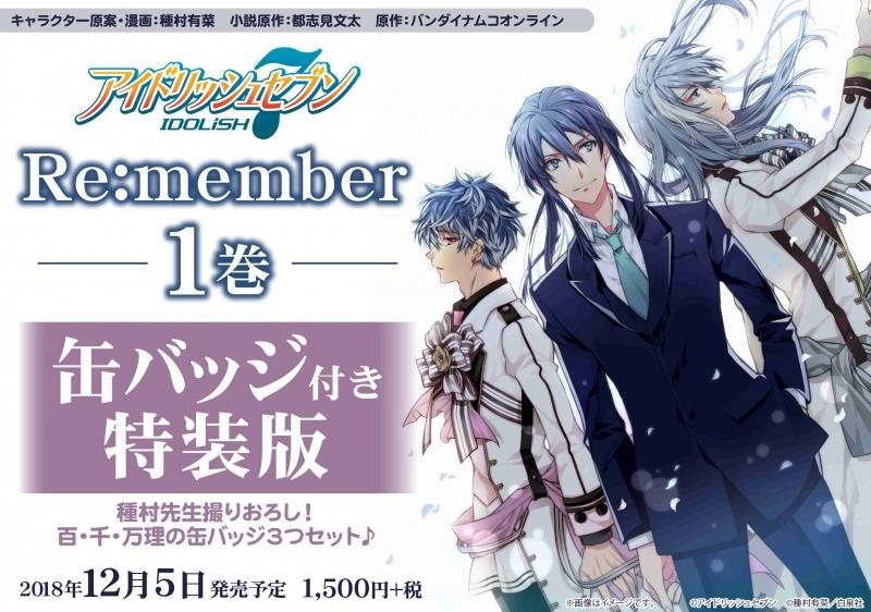 【コミック】アイドリッシュセブン Re:member(1) 缶バッジ付き特装版