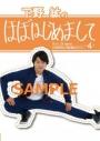 【DVD】アイツー DVD『下野紘のほぼはじめまして-4-』限定版の画像