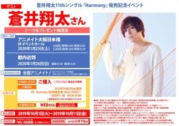 蒼井翔太11thシングル「Harmony」発売記念イベント画像