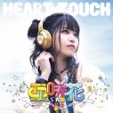 【アルバム】亜咲花/HEART TOUCH 豪華盤の画像