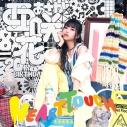 【アルバム】亜咲花/HEART TOUCH 通常盤の画像