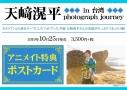 【写真集】天﨑滉平 in 台湾 photograph journeyの画像