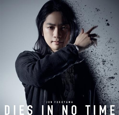 【主題歌】TV 吸血鬼すぐ死ぬ OP「DIES IN NO TIME」/福山潤 初回限定盤