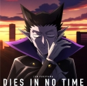 【主題歌】TV 吸血鬼すぐ死ぬ OP「DIES IN NO TIME」/福山潤 アニメ盤の画像