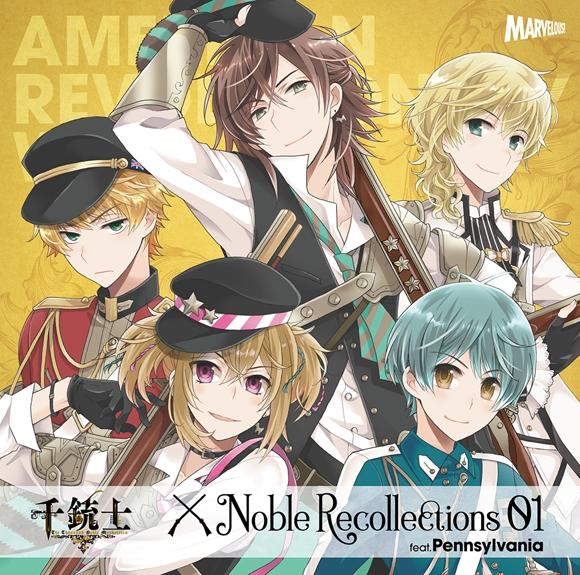 【ドラマCD】千銃士 絶対高貴ソング&ドラマCD Noble Recollections 01 ペンシルヴァニア