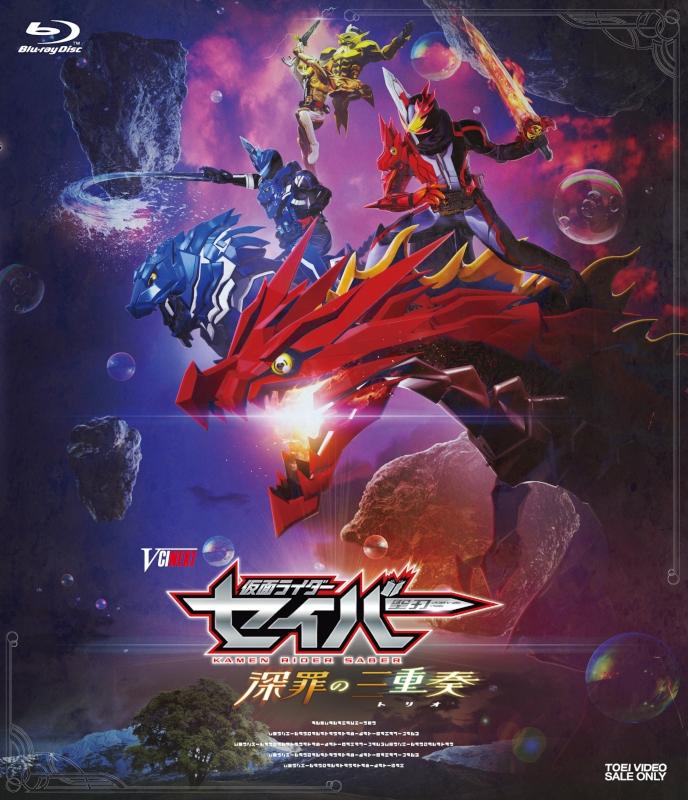 【Blu-ray】映画 仮面ライダーセイバー 深罪の三重奏 DXアラビアーナナイト&アメイジングセイレーンセット付属版 初回生産限定