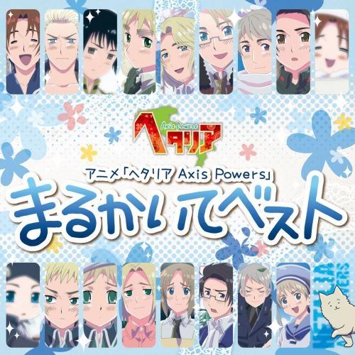 【キャラクターソング】アニメ ヘタリア Axis Powers まるかいてベスト 通常盤