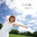 【マキシシングル】真田アサミ/小さな翼の画像