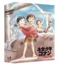【Blu-ray】TV 未来少年コナン Blu-ray メモリアルBOXの画像