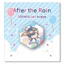 【グッズ-ピンバッチ】After the Rain 2019 真夏のそらまふ大発生!!@富士急ハイランド そらる冒険バッジの画像