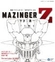 【サウンドトラック】劇場版 マジンガーZ/INFINITY オリジナル・サウンドトラック 増補盤の画像
