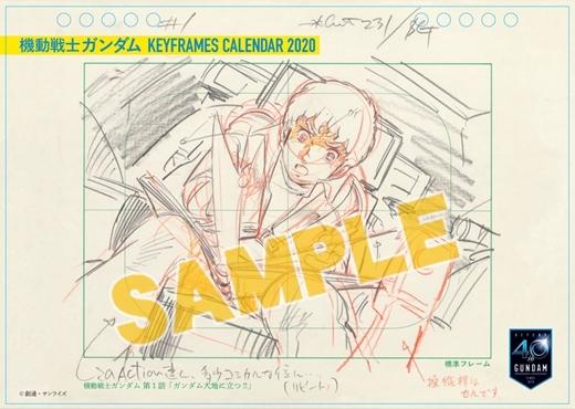 【カレンダー】機動戦士ガンダム KEYFRAMES CALENDAR 2020 -安彦良和キャラクター原画-