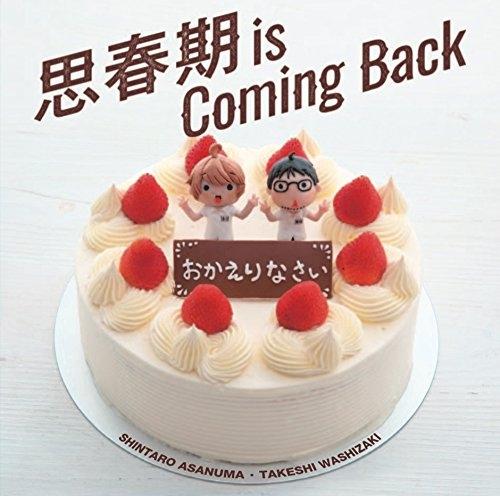 【主題歌】思春期が終わりません!! テーマソング「思春期 is Coming Back」/浅沼晋太郎、鷲崎健