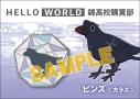 【グッズ-ピンバッチ】HELLO WORLD ピンズの画像