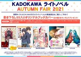 KADOKAWA ライトノベル AUTUMN FAIR 2021画像