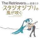 【アルバム】The Retrievers feat.初音ミク/~スタジオジブリの風が吹く~の画像