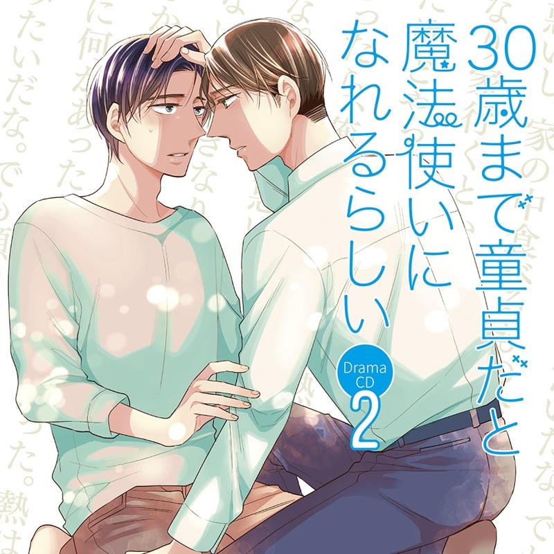 【ドラマCD】30歳まで童貞だと魔法使いになれるらしい 第2巻