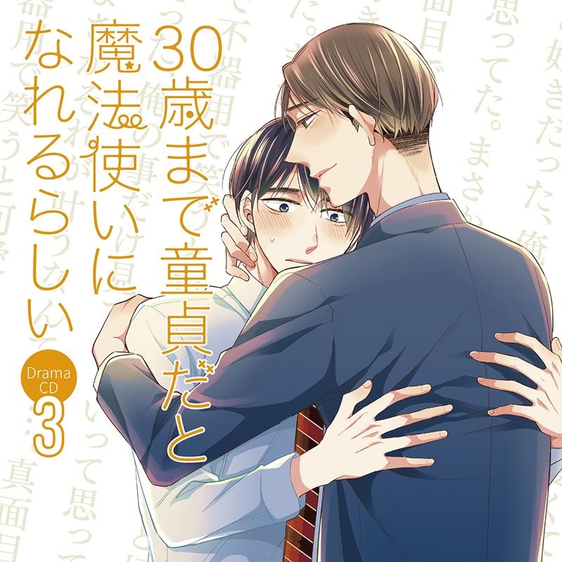 【ドラマCD】30歳まで童貞だと魔法使いになれるらしい 第3巻
