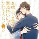 【ドラマCD】30歳まで童貞だと魔法使いになれるらしい 第3巻の画像
