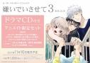 【コミック】嫌いでいさせて(3) アニメイト限定セット【ドラマCD付き】の画像