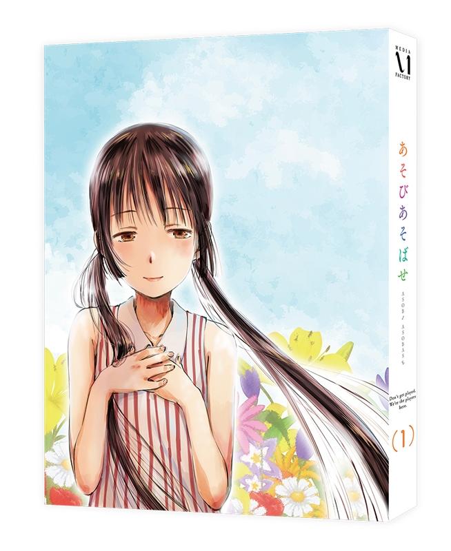 【Blu-ray】TV あそびあそばせ 1