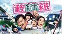 【DVD】TV 実写 浦安鉄筋家族 DVD BOXの画像