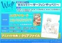 【チケット】劇場三部作アニメ「WAVE!!~サーフィンやっぺ!!~」 前売券(ムビチケカード)の画像