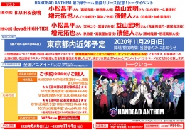 HANDEAD ANTHEM 第2弾チーム楽曲リリース記念!トークイベント画像