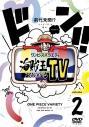 【DVD】TV ONE PIECE ワンピースバラエティ 海賊王におれはなるTV 2の画像