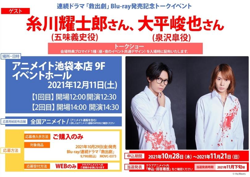 連続ドラマ「救出劇」Blu-ray発売記念トークイベント画像