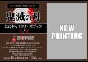 【コミック】TVアニメ 鬼滅の刃 公式キャラクターズブック 弐ノ巻の画像
