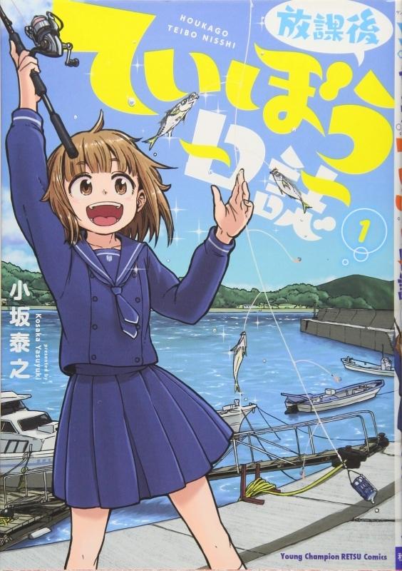 【コミック】放課後ていぼう日誌(1)