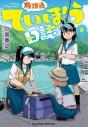 【コミック】放課後ていぼう日誌(4)の画像