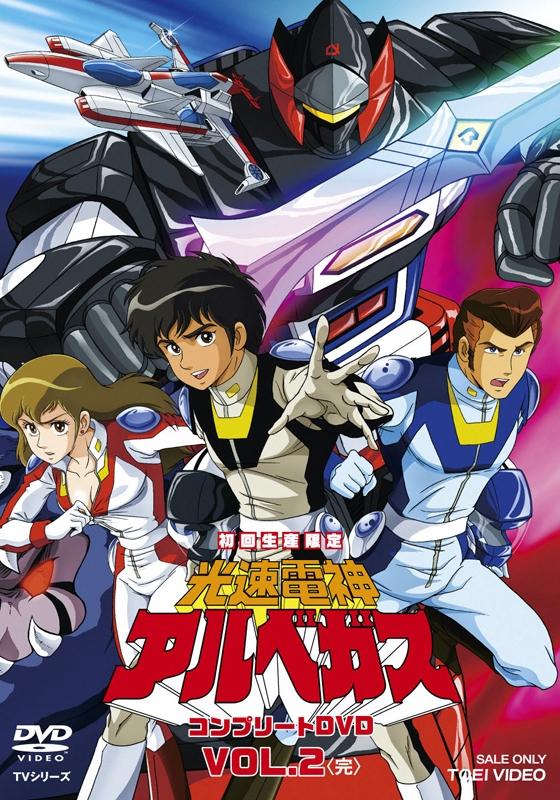 【DVD】TV 光速電神アルベガス コンプリートDVD VOL.2 初回生産限定