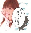 【アルバム】高橋美紀/やっぱり零さんが好き・その2の画像