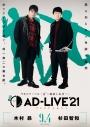 【Blu-ray】舞台 AD-LIVE 2021 第1巻 木村昴×杉田智和 通常版の画像