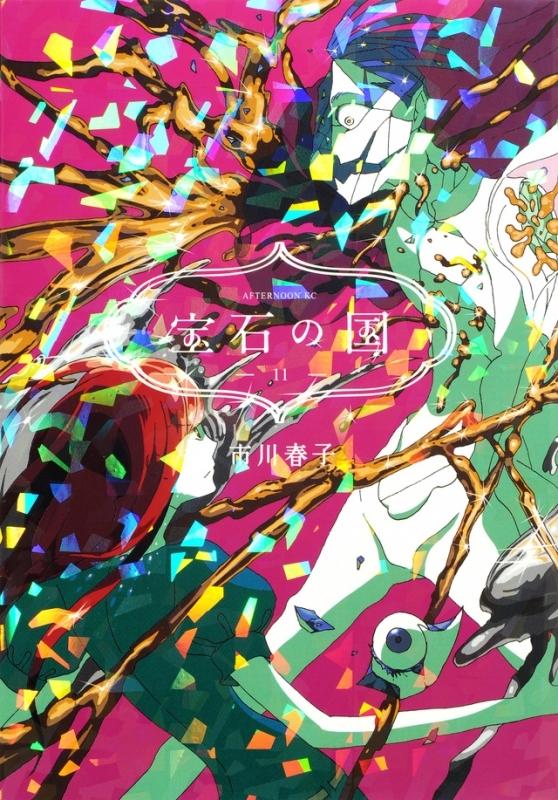 【コミック】宝石の国(11) 通常版