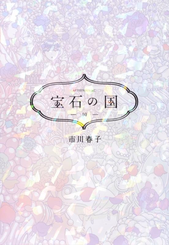 【ポイント還元版(10%)】【コミック】宝石の国 1~10巻セット