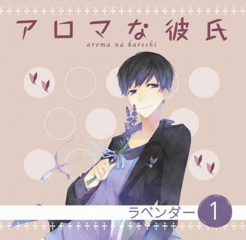 【ドラマCD】アロマな彼氏 vol.1 ラベンダー (CV.野島健児)