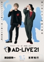 【Blu-ray】舞台 AD-LIVE 2021 第2巻 諏訪部順一×吉野裕行 アニメイト限定セットの画像