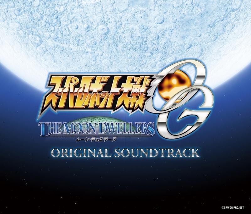 【サウンドトラック】ゲーム スーパーロボット大戦OG ムーン・デュエラーズ オリジナルサウンドトラック