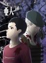 【Blu-ray】TV 亜人 六 初回生産限定版の画像