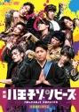 【DVD】映画 八王子ゾンビーズの画像