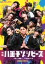 【Blu-ray】映画 八王子ゾンビーズの画像