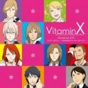 【ドラマCD】VitaminX ドラマCD ハイパービタミン~ときめき☆ウォーターウォーズ~の画像