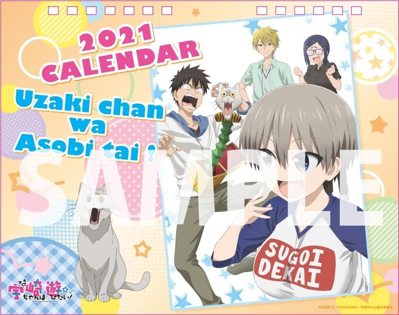 【カレンダー】宇崎ちゃんは遊びたい! 2021年卓上カレンダー