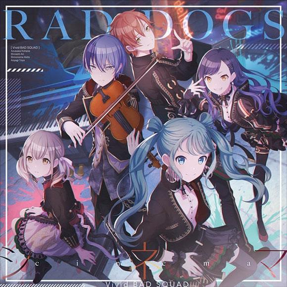 【キャラクターソング】アプリゲーム プロジェクトセカイ カラフルステージ! feat.初音ミク Vivid BAD SQUAD RAD DOGS/シネマ