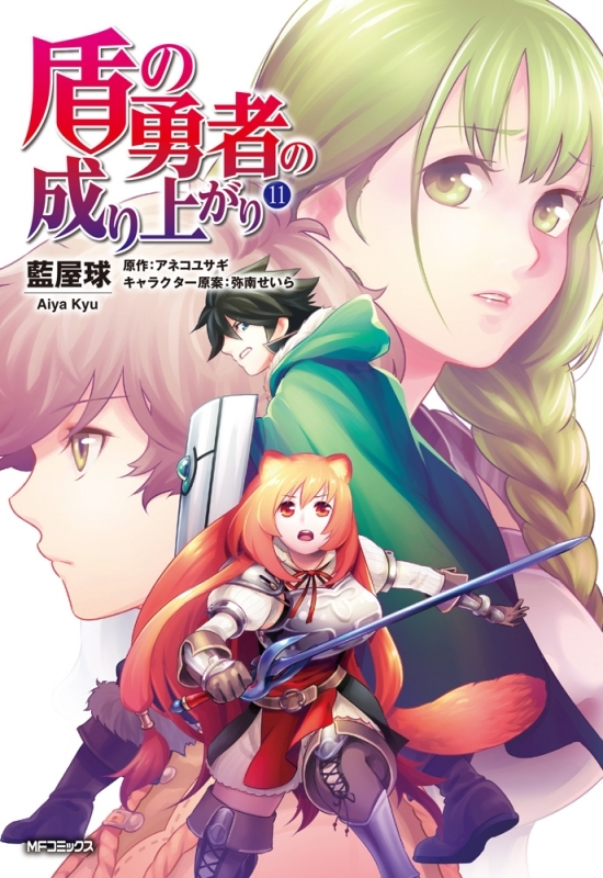 【コミック】盾の勇者の成り上がり(11)
